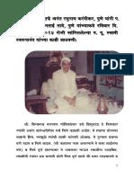 Swami Swaroopanand - By Balasaheb Karandikar