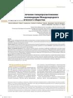 Hyperprolactiemia Management 2011