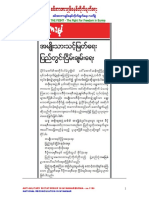 Anti-military Dictatorship in Myanmar 1186