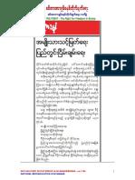 Anti-military Dictatorship in Myanmar 1186