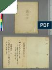 188301204 KoyoGunkan1 PDF