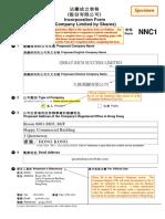 NNC1 Specimen e