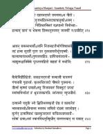 Ramacharitrya Manjari Sanskrit Telugu Tamil Languages