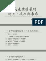 台南產業發展的過去、現在與未來