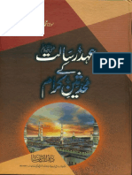 Ahd e Risalat kay Muhaddiseen e Kiram.pdf