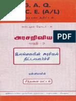 Political Science Tamil 01