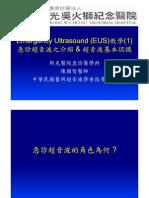 EUS教學(1)。急診超音波之介紹 & 超音波基本認識