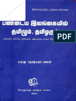 Tamil and Tamils in Ancient Lanka