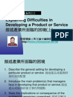 3.Explaining Difficulties in Developing a Product or Service 描述產業所面臨的困境(上)