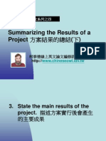 4.Summarizing the Results of a Project 方案結果的總結(下)