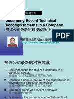 5.Describing Recent Technical Accomplishments in a Company 描述公司最新的科技成就(上)