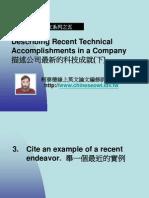 5.Describing Recent Technical Accomplishments in a Company 描述公司最新的科技成就(下)