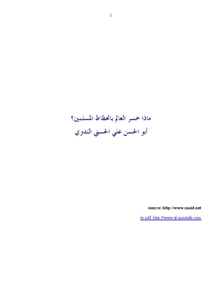 ماذا خسر العالم بانحطاط المسلمين أبي الحسن الندوي