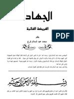 الفريضة الغائبة - محمد عبدالسلام فرج
