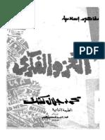 الغزو الفكري - محمد جلال كشك