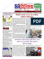 4th Issue-20-4-16