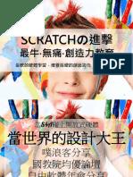 兒童程式SCRATCH結合開源硬體ARDUINO的創客教育