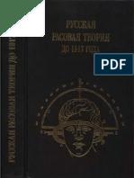 01 Avdeev v - Russkaya Rasovaya Teoria Do 1917