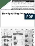 Shiv Jyotirling Avtar Katha