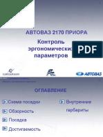 vnx.su-ваз-2170-приора-контроль-эргономических-параметров.pdf