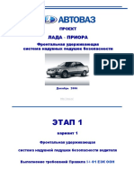 vnx.su-2170-подушка-безопасности.pdf