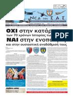 Fyllo-244.pdf