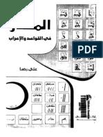 Al-Mukhtar Fii Qawaid Wal Irab