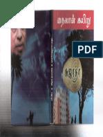 Nylon Kayiru Sujatha Novels