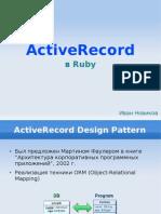 Презентация по ActiveRecord