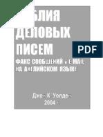 Уолден Д.К. - Библия Деловых Писем - 2004