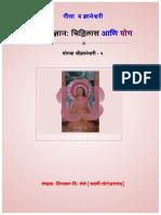 GITA VA DNYANESHWARI 5- Vishwavijnyan-Chidwilas ani Yoga (1).pdf