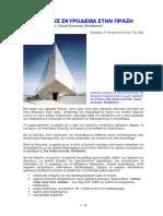 Visual_Concrete___PA.pdf