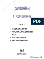 AC motor control (chinese)