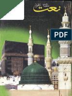 Ghazi Amir Abdul Rehman Cheema Shaheed No by Mahnama Naat Lahore