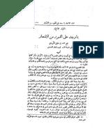 إخبار الأخيار بما وجد علی القبور من الأشعار -ابن اللبودي.pdf