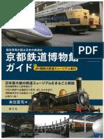【立読】保存車両が語る日本の鉄道史 京都鉄道博物館ガイド