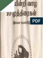 10 Yoga Mudrsa for Good Health in Tamil