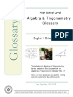 Algebra and Trig Glossary - Traditional Chinese