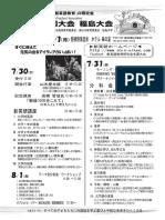 福島大会パンフレット