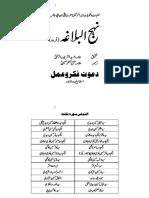 Nahjul Balagha in Urdu