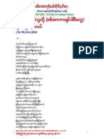Anti-military Dictatorship in Myanmar 1201