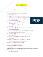 MCQ part 2 [CC11-18] med38-39 (1)