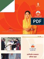 2yr Poragatisheel Rajasthan