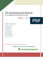 20 Επαναληπτικά Θέματα (2015-2016)