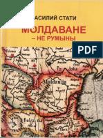 Stati_Vasilii_Moldavane_-_ne_rumyny_Litmir.net_bid230648_original_a1e8e.pdf