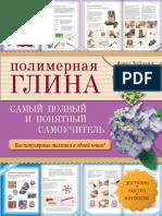 Полимерная глина.pdf