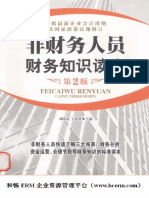 非财务人员财务知识读本 第二版