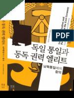 Oliver Kloss 2011 korean language - Behandlung ostdeutscher Machteliten