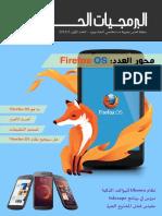 مجلة البرمجيات الحرة.pdf