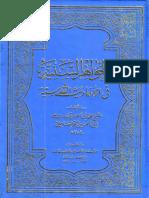 Al Jawaher Al Saniyya Fil Ahadith Al Qudsiyyah